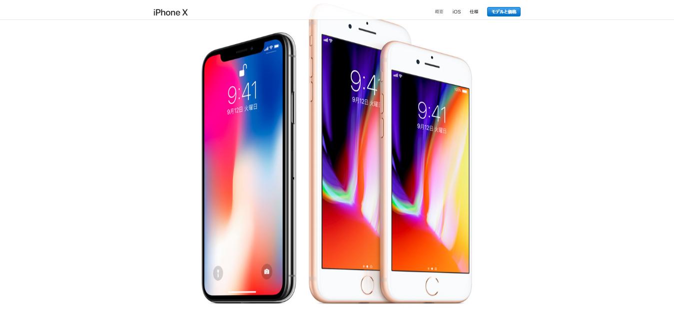 未来から来たスマホ Apple iPhone X への期待と不安
