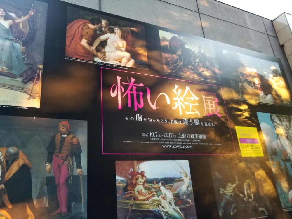 連日盛況の上野の森美術館「怖い絵展」は音声ガイド付きがおすすめ