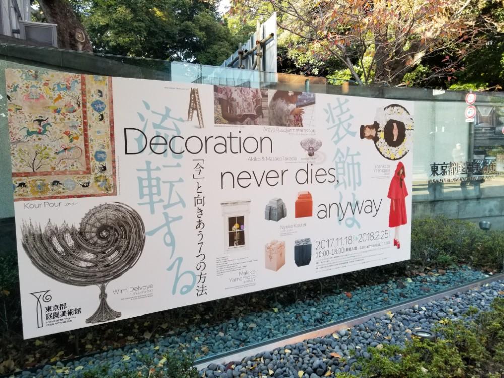 東京都庭園美術館で「装飾」をテーマとした展覧会『装飾は流転する』
