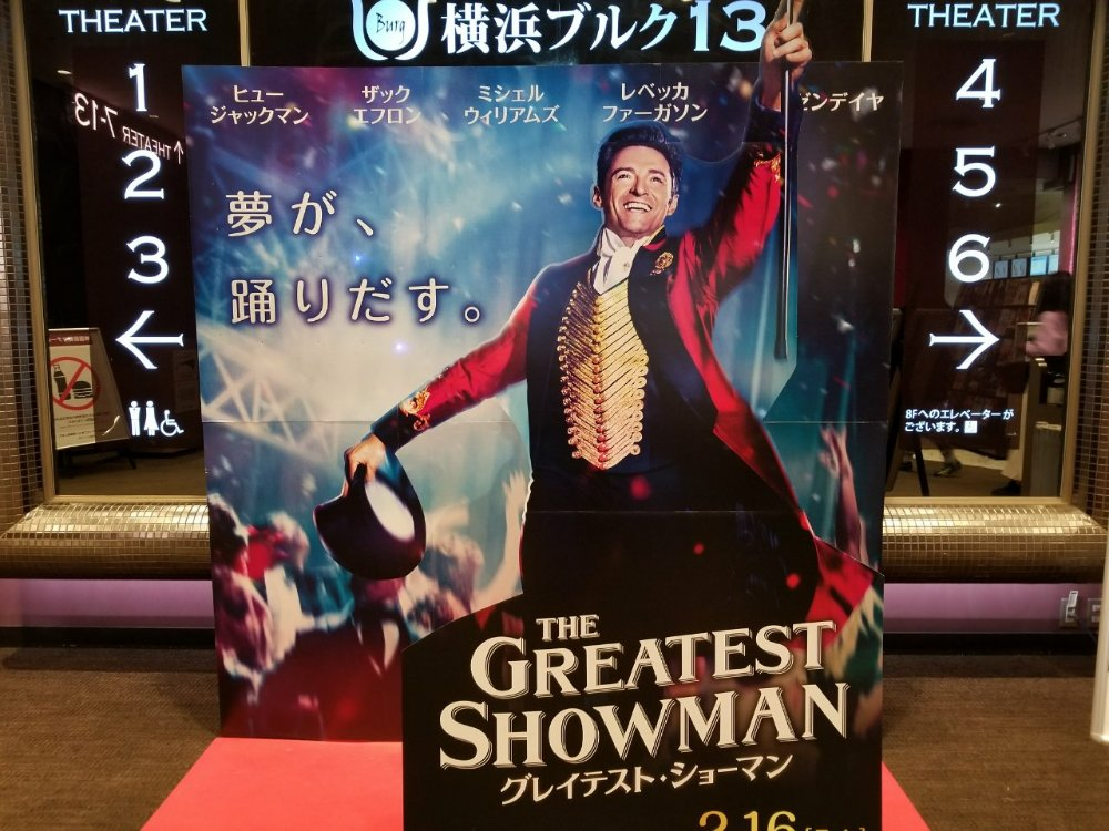 音楽と個性的なキャラクターの活躍が素晴らしい、ヒュー・ジャックマン主演のミュージカル映画『グレイテスト・ショーマン』