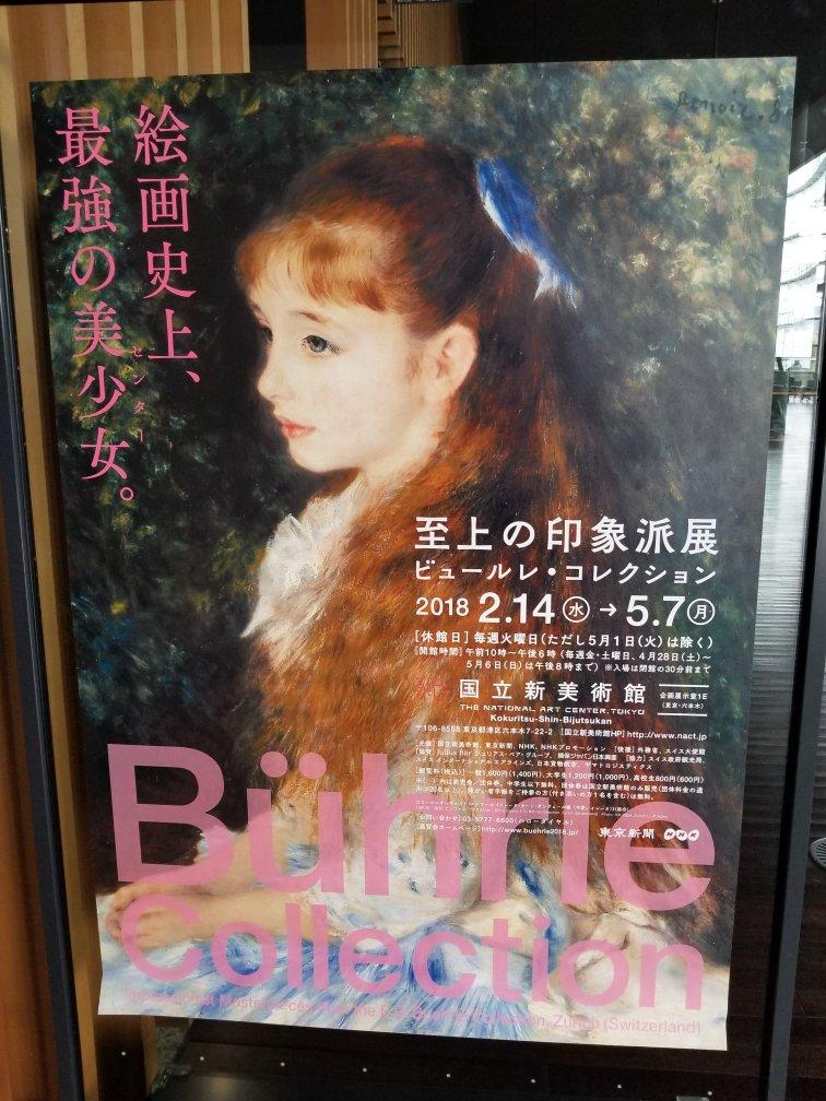 美少女と書いてセンターと読む、東京乃木坂の国立新美術館で『至上の印象派展 ー ビュールレ・コレクション(Buhrle Collection)』が開催中