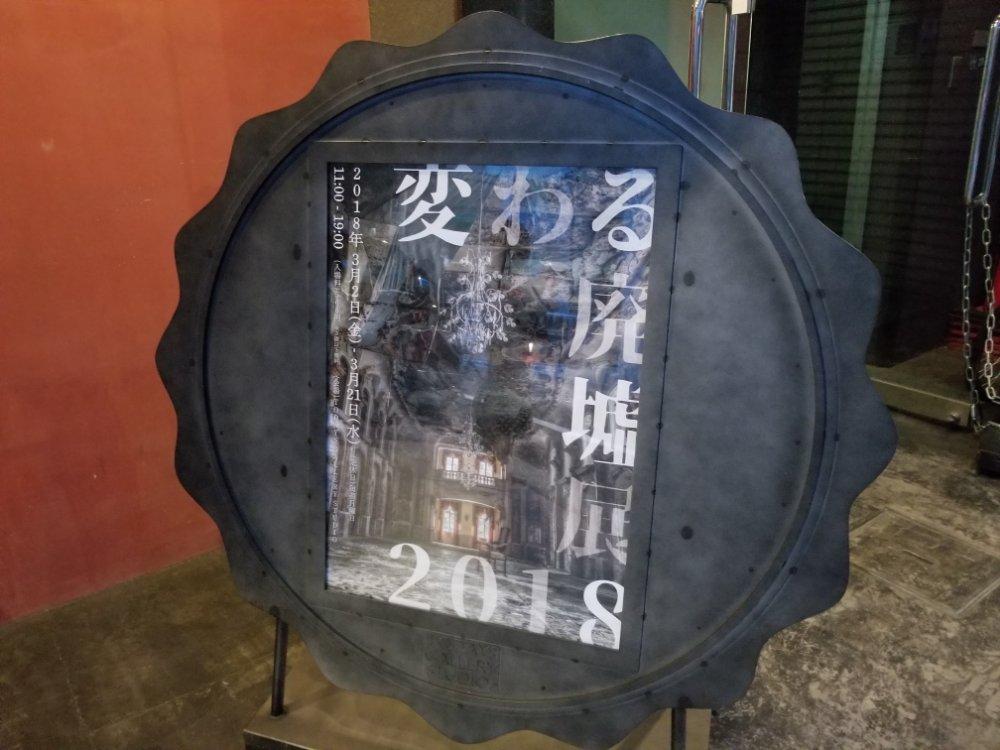 """朽ち果てていく""""美しさ""""の最新作、東京浅草橋の「Todays Gallery Studio」で『変わる廃墟展2018』が開催"""
