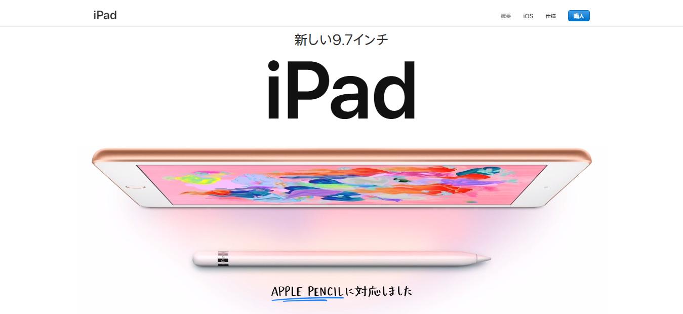 Apple Pencilに対応した第6世代NEW iPad(2018年版)はコストパフォーマンスが高く魅力的な製品
