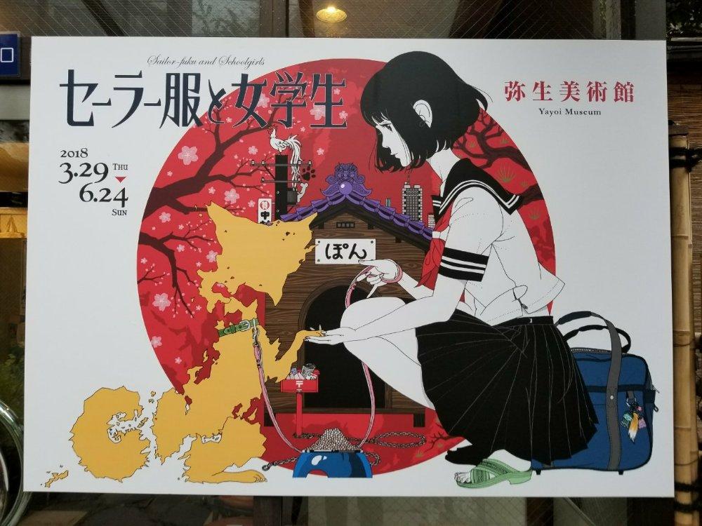 東京文京区の弥生美術館で『セーラー服と女学生』展が開催中! – イラストと服飾資料で解き明かす、その秘密