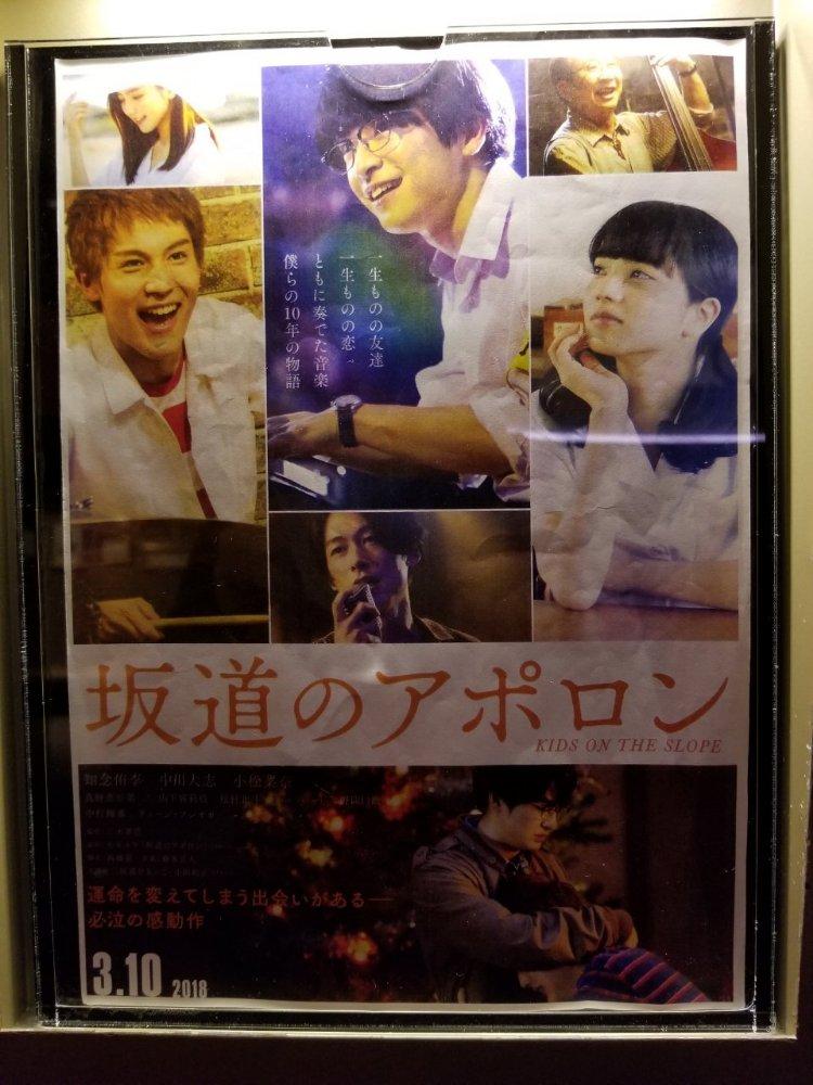 長崎、佐世保を舞台に展開する淡い恋と青春、映画『坂道のアポロン』のジャズセッションシーンが素晴らしい!