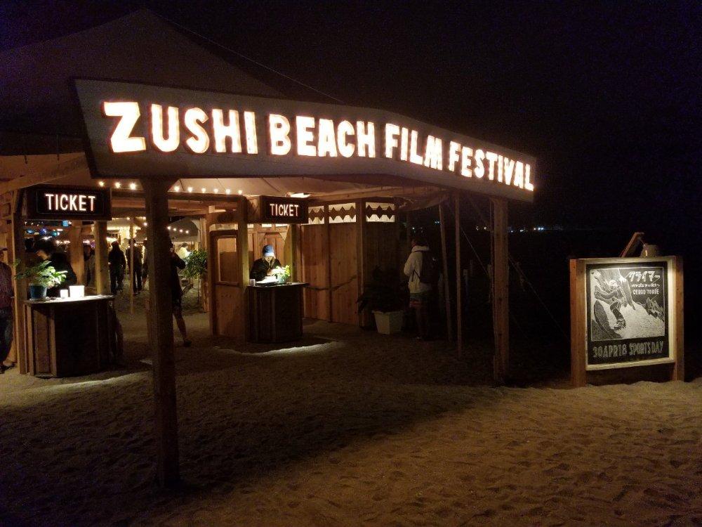 逗子海岸に野外映画館が出現『第9回 逗子海岸映画祭(Zushi Beach Film Festival 2018)』は絶好のロケーションで映画が楽しめるイベント!