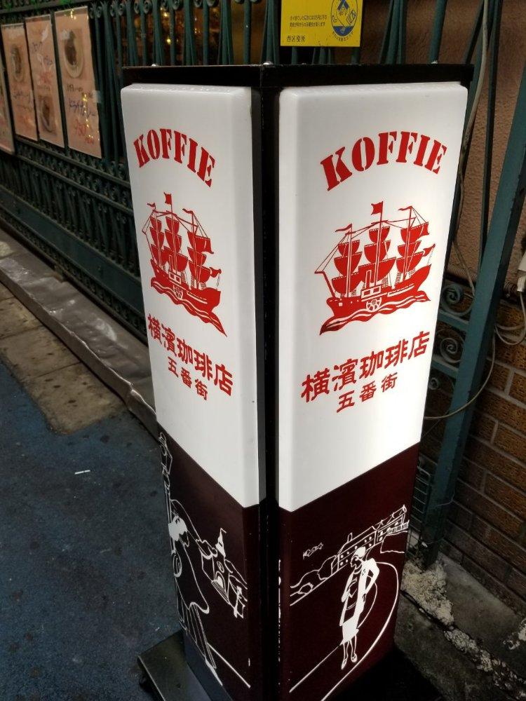 横浜駅西口界隈にひっそりと佇む『横浜珈琲店五番街』は昭和の雰囲気を醸し出すレトロな喫茶店!