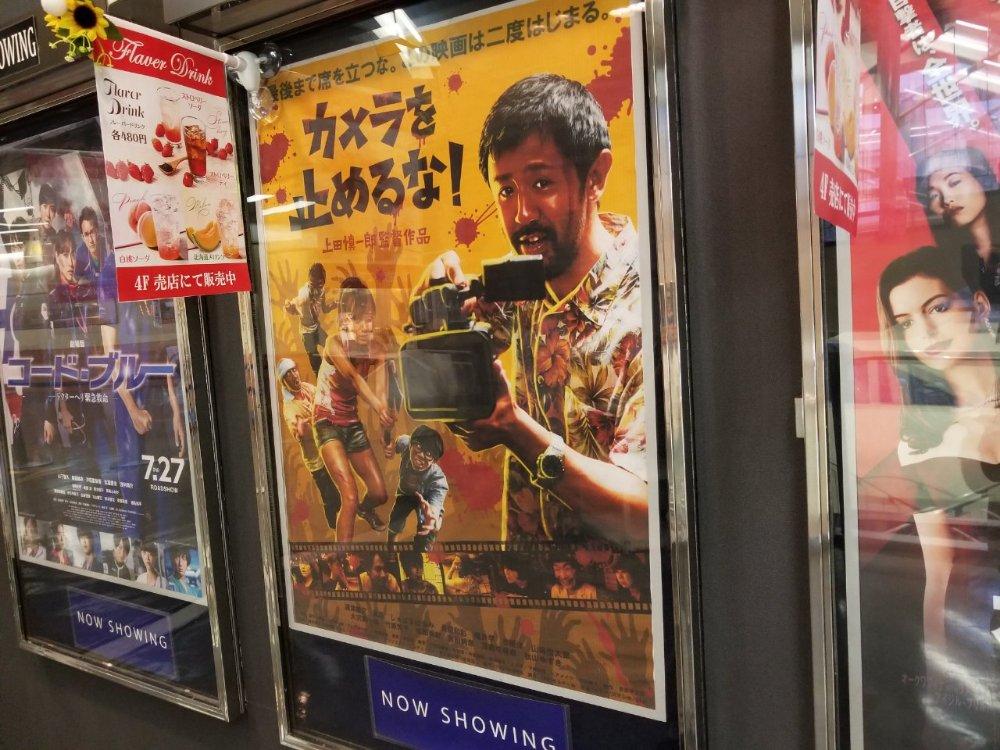 伏線回収とエンターテイメント性が素晴らしい映画『カメラを止めるな!』は、日本映画史におけるエポックメイキング的な作品