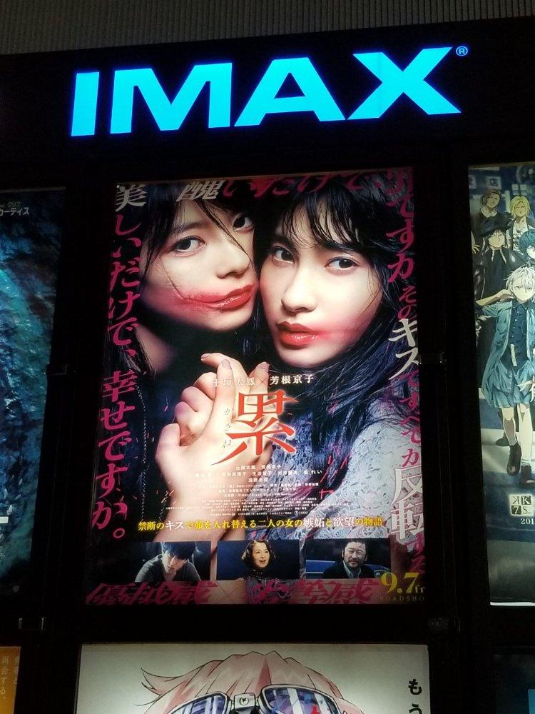 偽物が本物を凌駕する瞬間こそリアル『累-かさね-』実写版、土屋太鳳と芳根京子の圧倒的な演技力が素晴らしい!