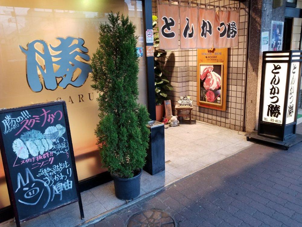 横須賀市追浜にあるとんかつ専門店『とんかつ勝(MASARU・まさる)』の「スタミナかつ定食」は、今まで食べたとんかつの中でも最上位の美味しさ!