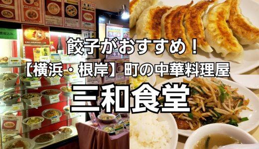 【横浜・根岸】「中華 三和食堂」の餃子は専門店にも引けを取らない最上級の美味しさ!