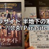 【韓国映画レビュー】格差社会を風刺的に描く『パラサイト 半地下の家族(기생충/Parasite)』は高低差とコントラストに注目!