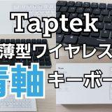 Makuakeでクラウドファンディング購入したVinpok社の薄型メカニカルキーボード『Taptek』