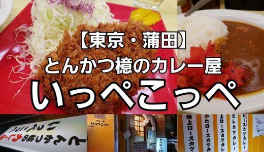 蒲田にある『とんかつ檍のカレー屋いっぺこっぺ』で上ロースカツカレー!