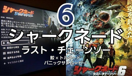 B級鮫パニックムービー『シャークネード6 ラストチェーンソー』の魅力!